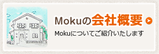 Mokuの会社概要