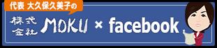 株式会社Moku 代表大久保久美子のfacebook
