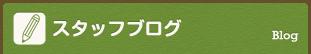 moku スタッフブログ